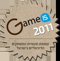 האירוע השנתי של GameIS 2011