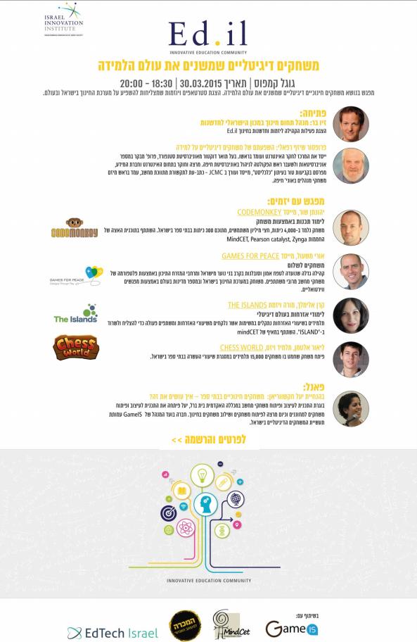 משחקים בלמידה המכון הישראלי לחדשנות