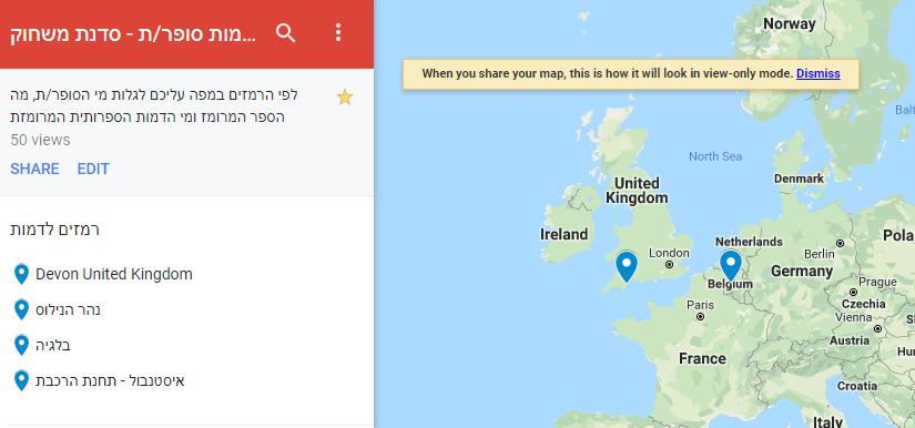 איך ליצור משחק עם גוגל מפות