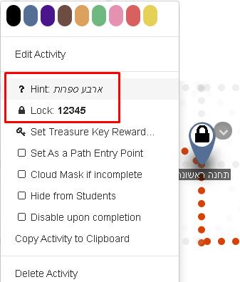 entry lock hint